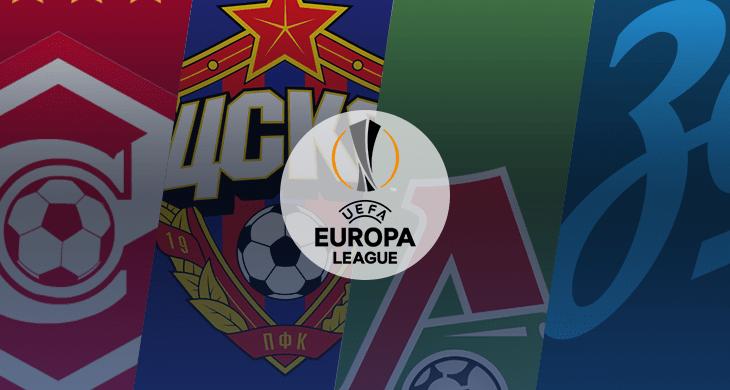 Лига Европы.  Прогнозы