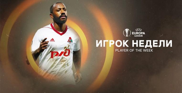 Полузащитник «Локомотива» Фернандеш — игрок недели в Лиге Европы!