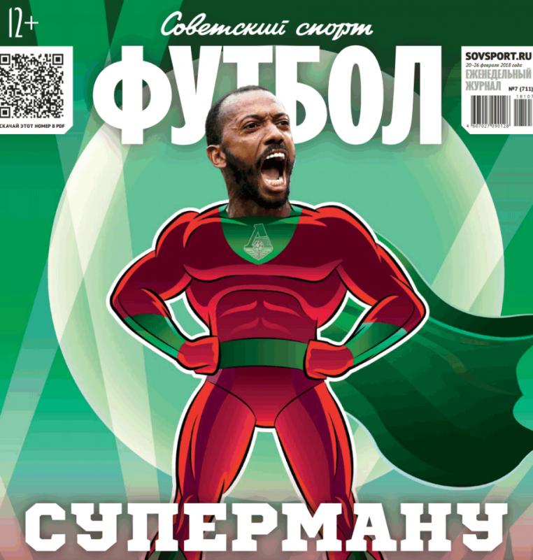 СуперМану - пять наиболее ярких матчей португальца за«Локомотив»