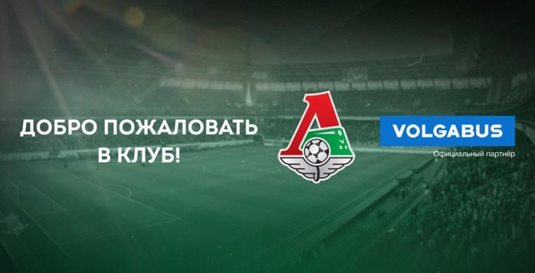 ФК «Локомотив» и компания «Volgabus» подписали Договор о сотрудничестве