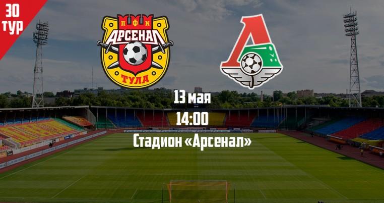 Премьер лига 30 тур Арсенал-Локомотив