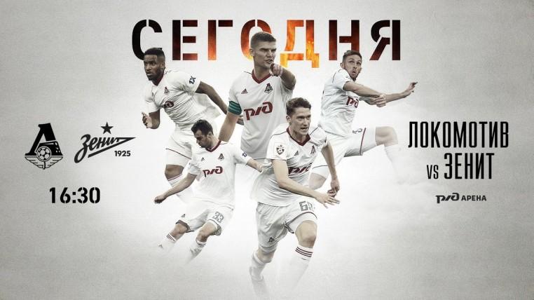 Премьер лига 29 тур Локомотив-Зенит