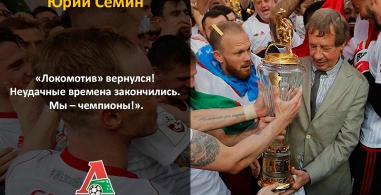 14 years (Lokomotiv Moscow 2005 - 2018)