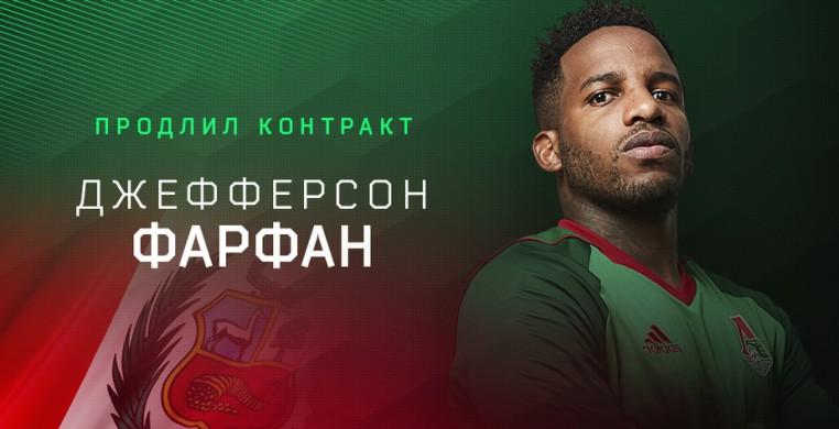 «Локомотив» продлил контракт с Фарфаном на 2 года