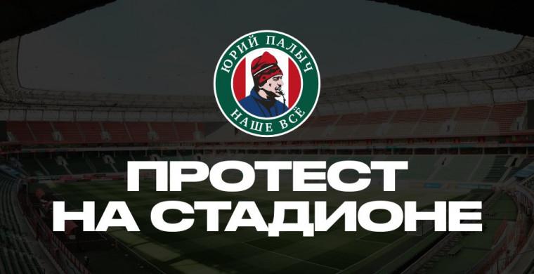 Заявление UnitedSouth по матчам до конца сезона