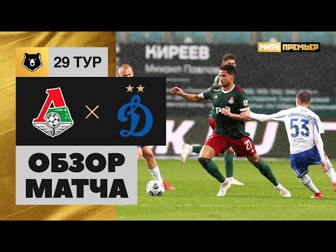 «Локомотив» – «Динамо» – 0:0. Обзор матча